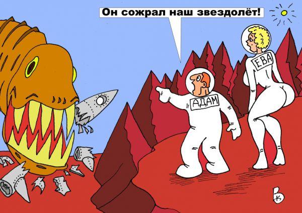 Карикатура: Адам и Ева, Валерий Каненков