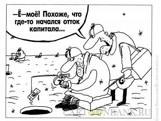 Карикатура: Отток капитала, Шилов Вячеслав