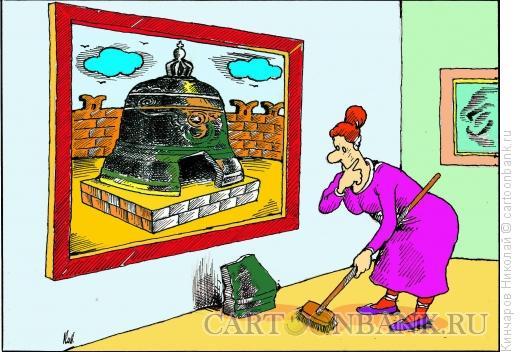 Карикатура царь колокол кинчаров