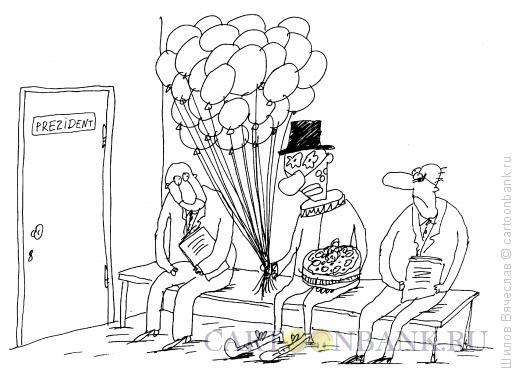 Карикатура: Клоун к президенту, Шилов Вячеслав