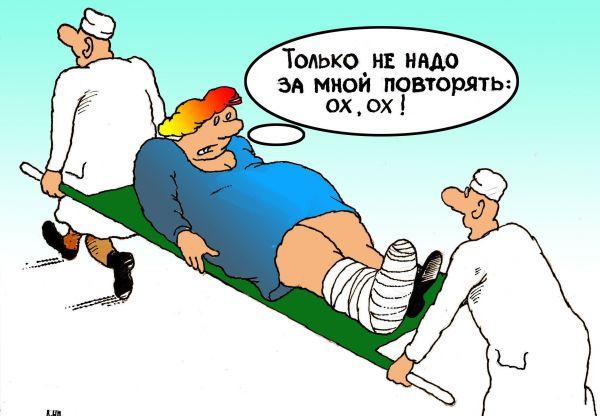 Карикатура: Ох,ох..., Николай Кинчаров