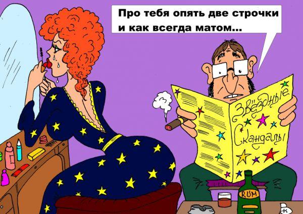 Карикатура: Звёздная пыль, Валерий Каненков
