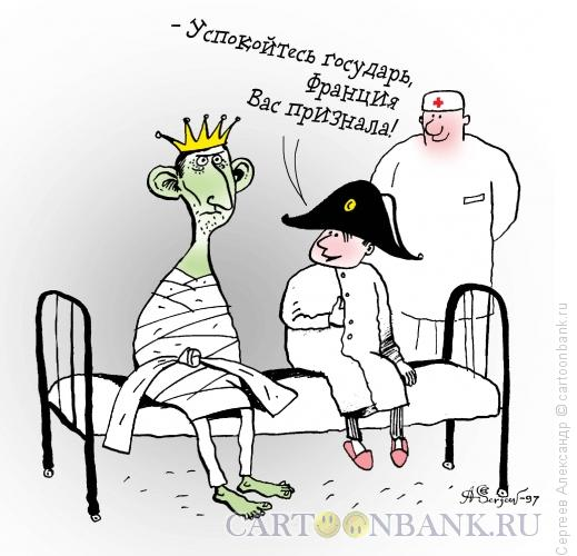 Карикатура: Признание, Сергеев Александр