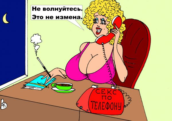 Карикатура: Взрослая забава, Валерий Каненков