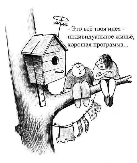 Карикатура: Жилищная программа, Сергей Корсун
