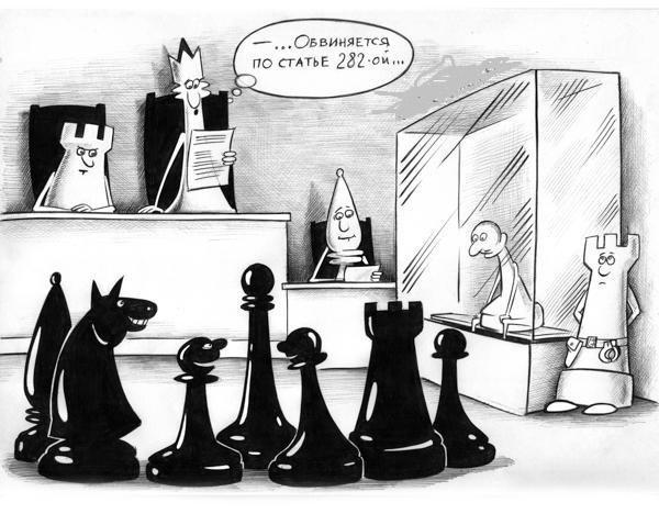 Карикатура: 282 статья, Сергей Корсун