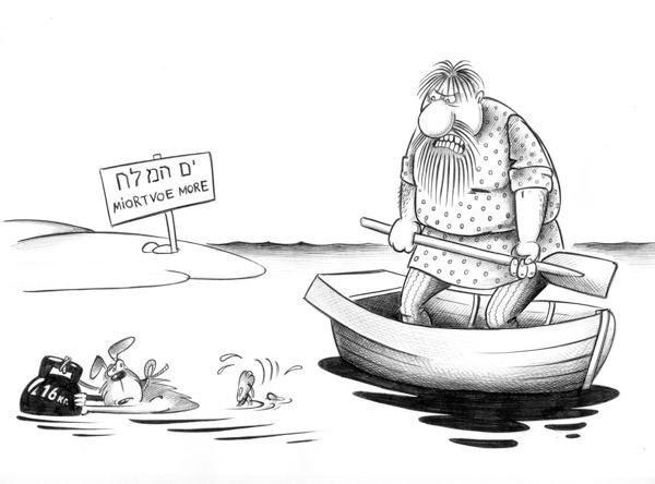 Карикатура: Мертвое море, Сергей Корсун