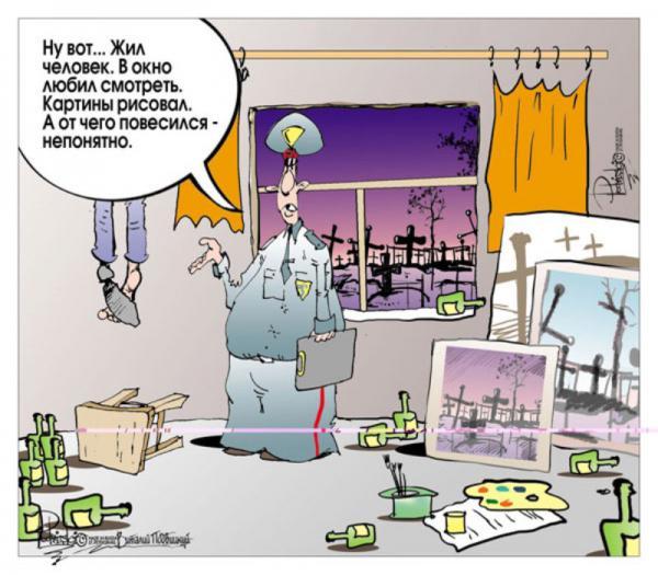 Карикатура: Вид из окна, Подвицкий Виталий
