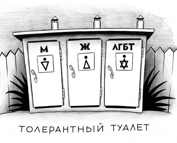 Карикатура: Толерантный туалет, Сергей Корсун
