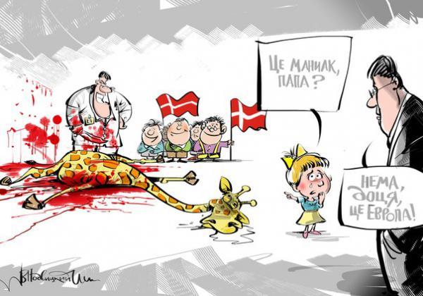 Карикатура: Маньяк или европеец?, Подвицкий Виталий