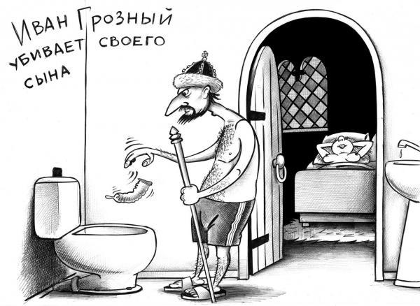 Карикатура: Иван Грозный, Сергей Корсун