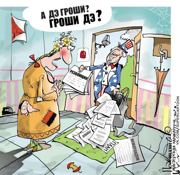 Карикатура: А гроши где???!!, Подвицкий Виталий