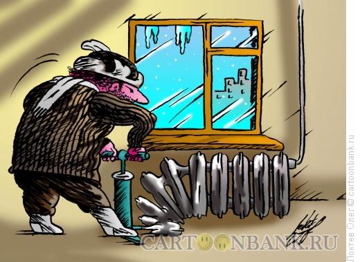 Карикатура: Надувное отопление, Локтев Олег