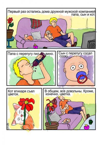 """Карикатура: """"Одни дома"""", p00h"""
