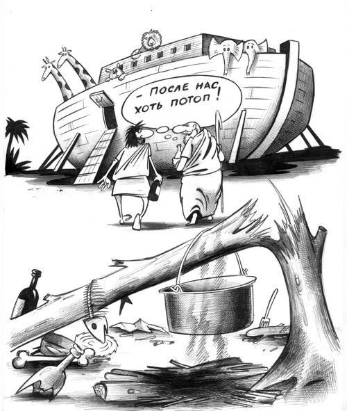 Карикатура: После нас хоть потоп, Сергей Корсун