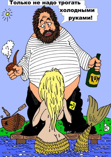 Карикатура: Боцман и русалка, Валерий Каненков