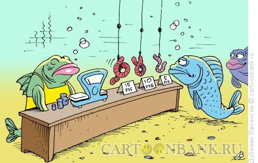 Карикатура: Рыбий рынок, Дубинин Валентин