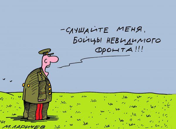 Карикатура: слушай приказ!, михаил ларичев
