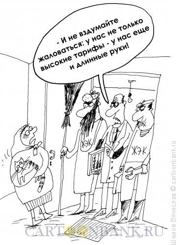 Карикатура: У нас длинные руки, Шилов Вячеслав