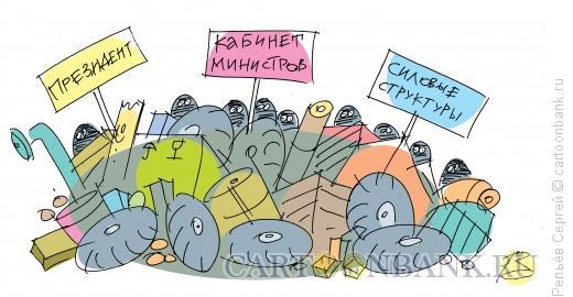 Карикатура: Новый формат власти(в цвете), Репьёв Сергей
