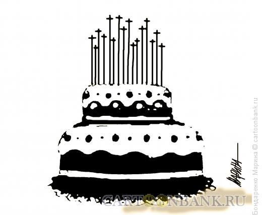 Карикатура: Торт с крестами, Бондаренко Марина