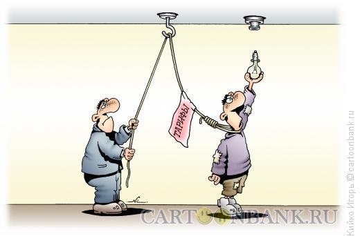Карикатура: Рост тарифов, Кийко Игорь