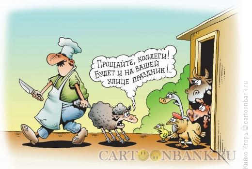 Карикатура: Прощальные слова, Кийко Игорь