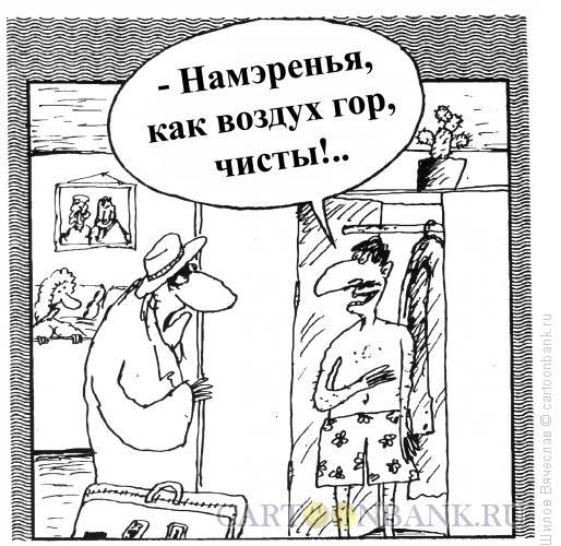 Карикатура: Чистые намеренья, Шилов Вячеслав