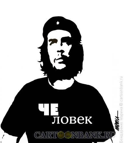 Карикатура: Че - Человек, Бондаренко Марина
