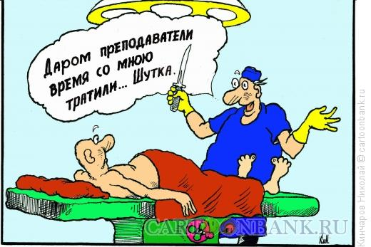Карикатура: Шутка хирурга, Кинчаров Николай