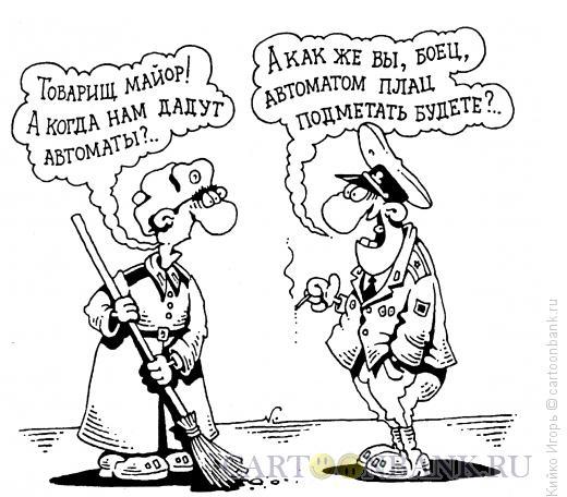Карикатура: Времяпровождение, Кийко Игорь