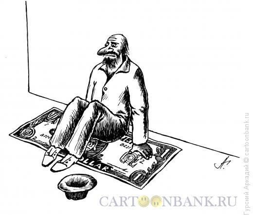 Карикатура: нищий на коврике, Гурский Аркадий