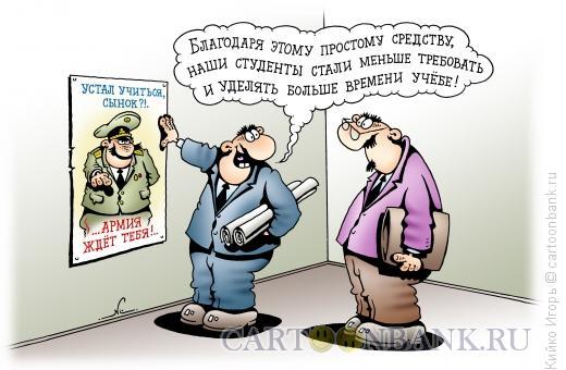 Карикатура: Студент и армия, Кийко Игорь