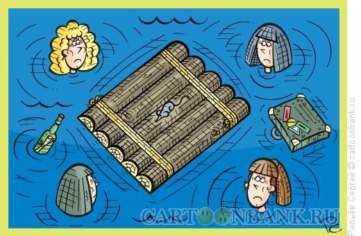 Карикатура: Мышь на плоту, Репьёв Сергей
