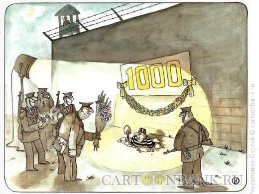 Карикатура: Юбилейный побег, Черепанов Сергей