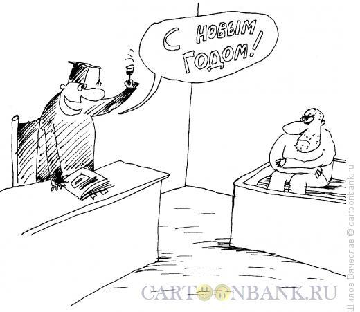 http://www.anekdot.ru/i/caricatures/normal/14/4/23/pozdravlenie-sudi.jpg