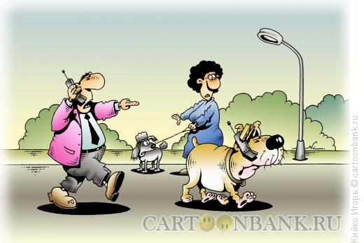 http://www.anekdot.ru/i/caricatures/normal/14/4/23/sobaka-s-mobiloj.jpg