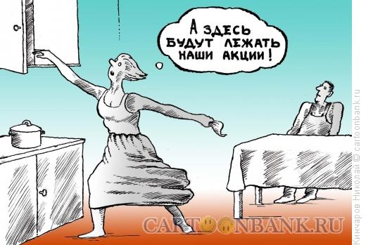 Карикатура: Мечта и акции, Кинчаров Николай