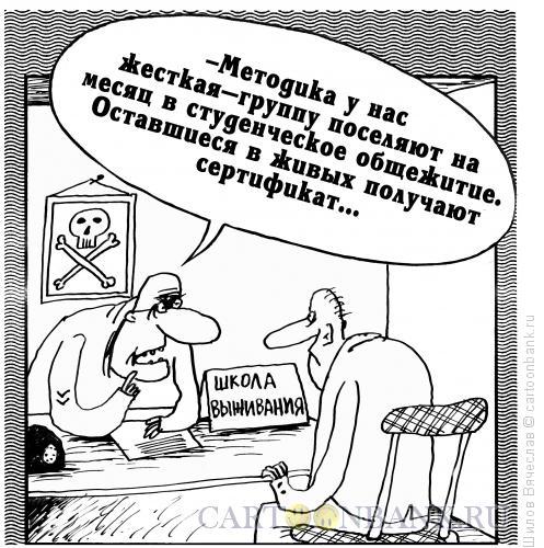 Карикатура: Школа выживания, Шилов Вячеслав