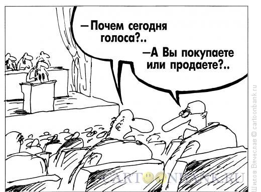Карикатура: Голоса, Шилов Вячеслав