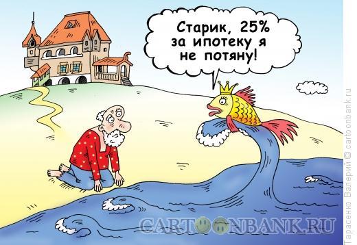 Карикатура: Кредитование, Тарасенко Валерий
