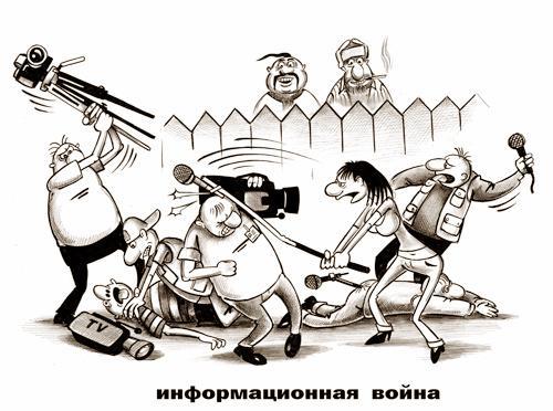 Карикатура: Информационные войны, Сергей Корсун
