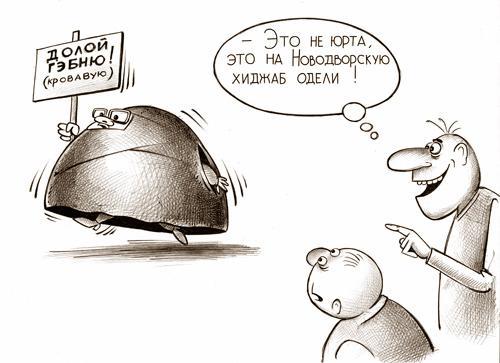 Карикатура: Юрта-паранжа, Сергей Корсун