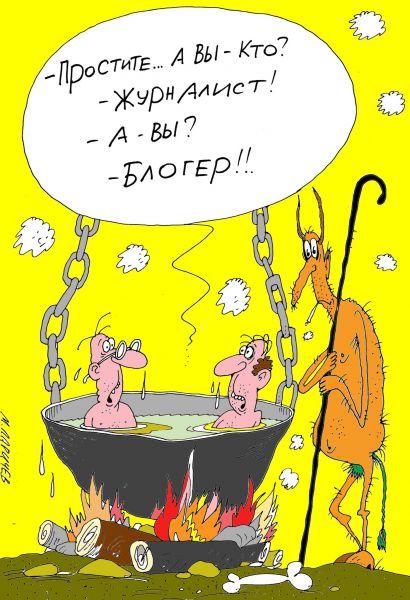 Карикатура: Блогер, Михаил Ларичев