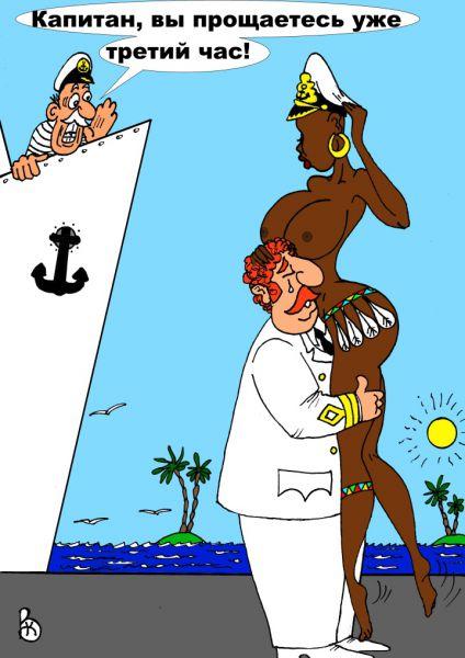 Карикатура: Капитан,капитан,улыбнитесь..., Валерий Каненков