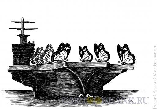 Карикатура: авианосец, Гурский Аркадий