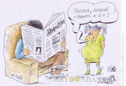 Карикатура: новость 1, Кононов Дмитрий