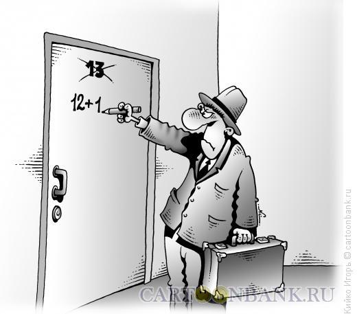 Карикатура: Суеверие, Кийко Игорь