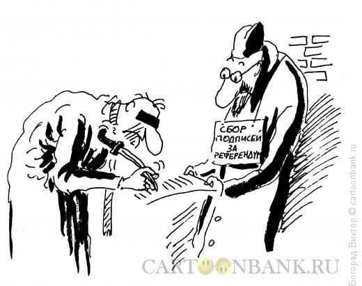 Карикатура: Уличный сбор, Богорад Виктор