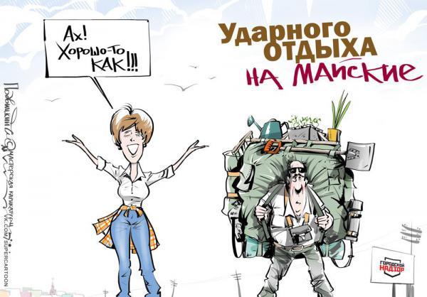 Карикатура: Майские!!, Подвицкий Виталий